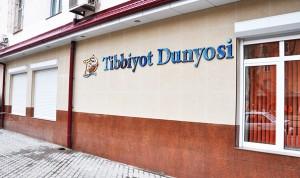 Медицинский центр Tibbiyot Dunyosi